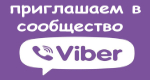 Vibr - Приглашаем в сообщество
